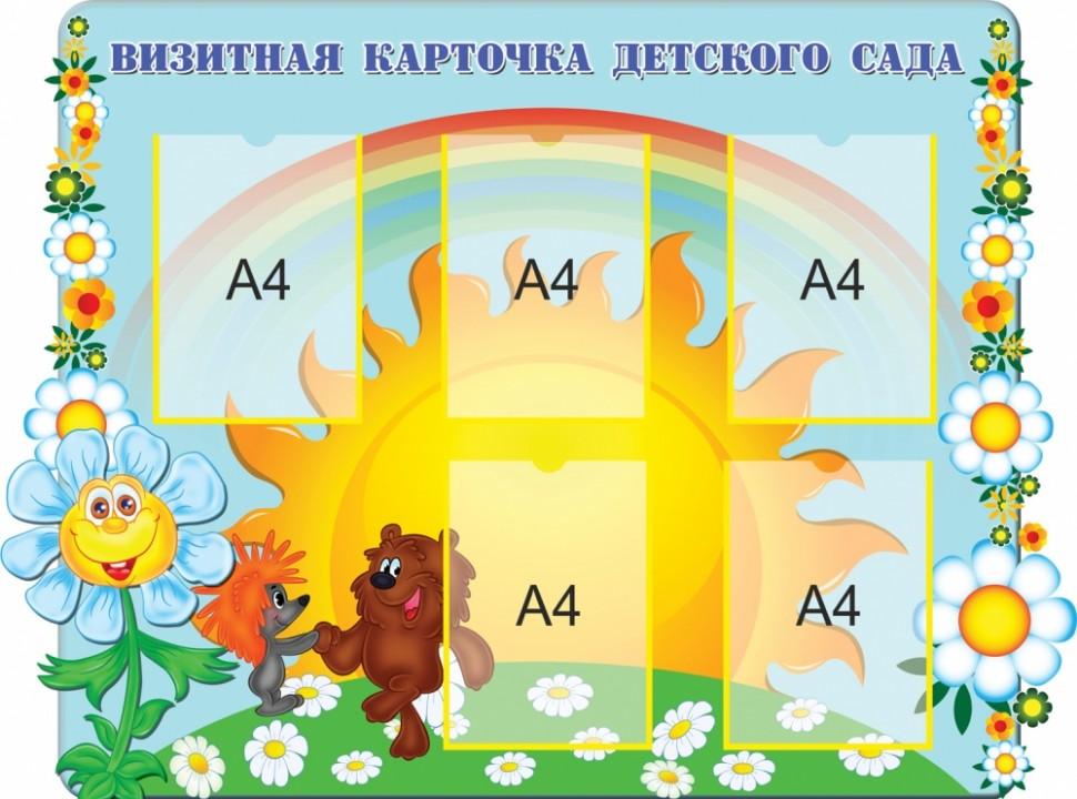 Как оформить визитку детского сада своими руками